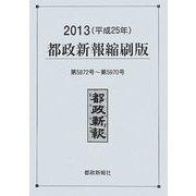 都政新報縮刷版〈2013(平成25年)〉5872号-5970号 [単行本]