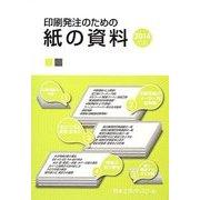 印刷発注のための紙の資料〈2014年版〉 [単行本]