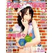 Pick-Up Voice (ピックアップヴォイス) 2014年 05月号 [雑誌]