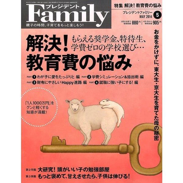 プレジデント Family (ファミリー) 2014年 05月号 [雑誌]
