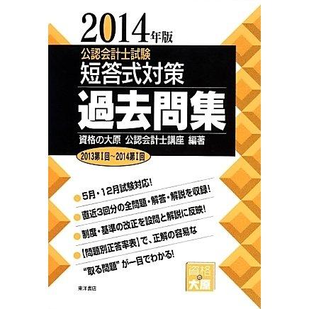 公認会計士試験短答式対策 過去問集〈2014年版〉 [全集叢書]