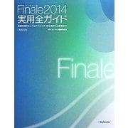Finale2014実用全ガイド―楽譜作成のヒントとテクニック・初心者から上級者まで [単行本]