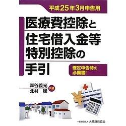 医療費控除と住宅借入金等特別控除の手引―平成25年3月申告用 [単行本]