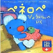 ペネロペびょういんへいく(ペネロペしかけえほん〈13〉) [絵本]