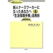 新人ケースワーカーになったあなたへ&「生活保護手帳」活用術 増補改訂版 (公扶研ブックレット〈No.1〉) [単行本]