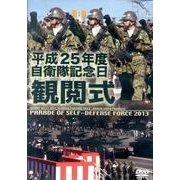 自衛隊記念日観閲式 平成25年度[DVD] [単行本]