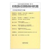 政令指定都市・震災復興都市財政の現状と課題(日本地方財政学会研究叢書〈第21号〉) [単行本]