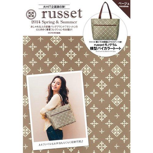 russet 2014 Spring&Summer [ベージ(集英社ムック) [ムックその他]