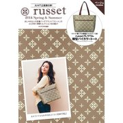 russet 2014 Spring&Summer [ベージ(集英社ムック) [ムックその他]