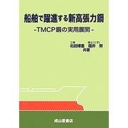 船舶で躍進する新高張力鋼―TMCP鋼の実用展開 [単行本]