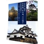 日本の城・再発見 彦根城、松本城、犬山城を世界遺産に [単行本]