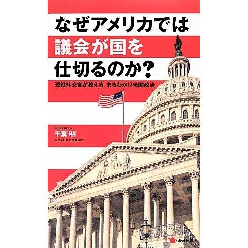 なぜアメリカでは議会が国を仕切るのか?―現役外交官が教えるまるわかり米国政治 [単行本]