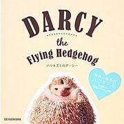 ハリネズミのダーシー―DARCY the Flying Hedgehog [単行本]