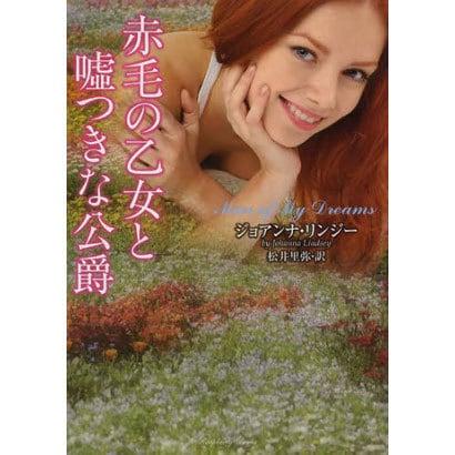 赤毛の乙女と嘘つきな公爵(ラズベリーブックス) [文庫]