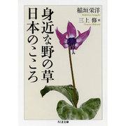 身近な野の草 日本のこころ(ちくま文庫) [文庫]