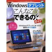 Windowsタブレット「こんなことできるの?」ガイド [ムックその他]