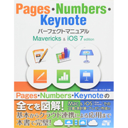 Pages・Numbers・Keynoteパーフェクトマニュアル―Mavericks&iOS7 edition [単行本]