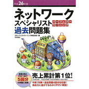ネットワークスペシャリスト パーフェクトラーニング過去問題集〈平成26年度〉 第12版 [単行本]