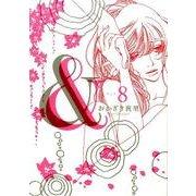 & 8(Feelコミックス) [コミック]