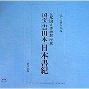 京都国立博物館所蔵 国宝吉田本日本書紀 [単行本]