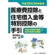 医療費控除と住宅借入金等特別控除の手引―平成26年3月申告用 [単行本]
