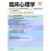 臨床心理学 Vol.14 No.2 [単行本]