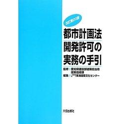 都市計画法開発許可の実務の手引 改訂第20版 [単行本]