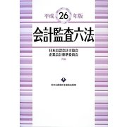 会計監査六法〈平成26年版〉 [単行本]