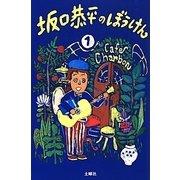 坂口恭平のぼうけん〈第1巻〉(傑作生活叢書) [単行本]
