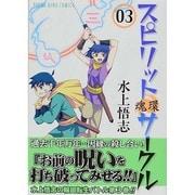 スピリットサークル 3(ヤングキングコミックス) [コミック]