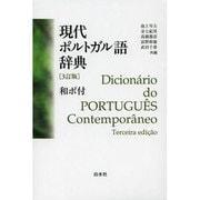 現代ポルトガル語辞典―和ポ付 3訂版 [事典辞典]
