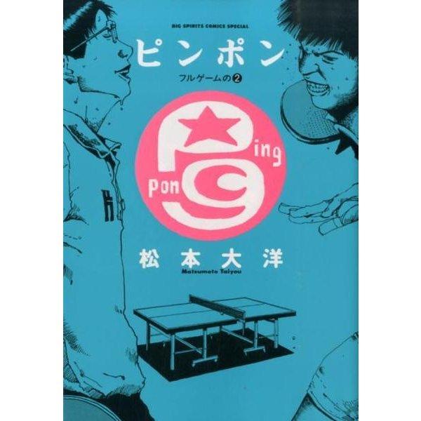 ピンポン フルゲームの 2(ビッグ コミックス) [コミック]