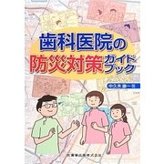 歯科医院の防災対策ガイドブック [単行本]