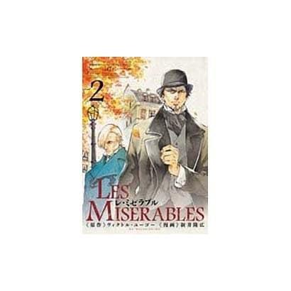 LES MISERABLES<2>(ゲッサン少年サンデーコミックス) [コミック]
