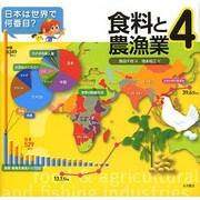 日本は世界で何番目?〈4〉食料と農漁業 [全集叢書]