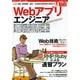 Webアプリエンジニア養成読本―しくみ、開発、環境構築・運用…全体像を最新知識で最初から!(Software Design plusシリーズ) [単行本]