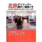 北欧デンマークの障がい福祉の今―日本の障がい福祉現場で働く若者たちが出会った現実 [単行本]