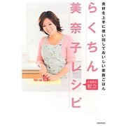 らくちん美奈子レシピ 4週間の献立―食材を上手に使い回しておいしい家族ごはん [単行本]