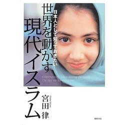 世界を動かす現代イスラム―日本人として知っておきたい [単行本]