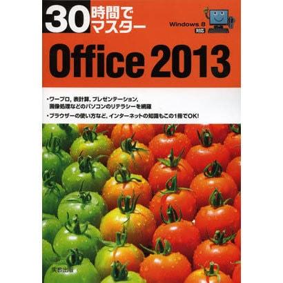 30時間でマスター Office2013―Windows8対応 [単行本]