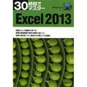 30時間でマスター Excel2013―Windows 8対応 [単行本]