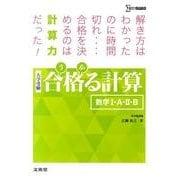 合格る計算数学1・A2・B-大学受験(シグマベスト) [全集叢書]