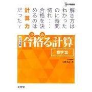 合格る計算数学3-大学受験(シグマベスト) [全集叢書]
