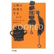 人間は料理をする〈上〉火と水 [単行本]