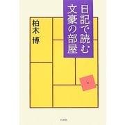 日記で読む文豪の部屋 [単行本]