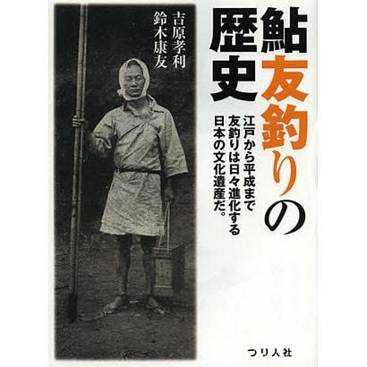 鮎友釣りの歴史 [単行本]