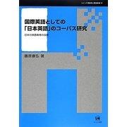 国際英語としての「日本英語」のコーパス研究―日本の英語教育の目標(シリーズ言語学と言語教育〈第31巻〉) [単行本]