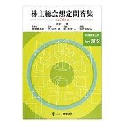 株主総会想定問答集〈平成26年版〉 [全集叢書]