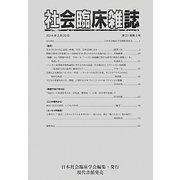 社会臨床雑誌〈第21巻第3号〉 [全集叢書]