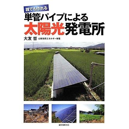 誰でも作れる単管パイプによる太陽光発電所 [単行本]